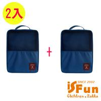 【iSFun】旅行配備*三層防水收納鞋袋/四色 超值二入