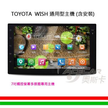 【WISH 專用汽車音響】7吋觸控螢幕多媒體專用主機 含安裝再送衛星導航(通用型)