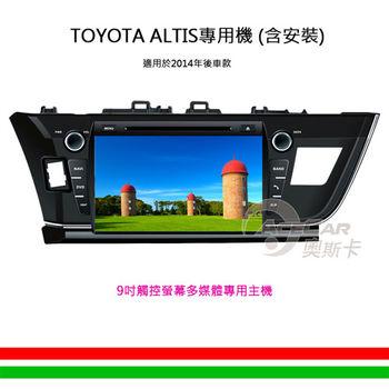 【ALTIS專用汽車音響】9吋觸控螢幕多媒體專用主機 含安裝再送衛星導航(2014年後車款)