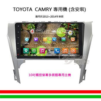 【CAMRY專用汽車音響】10吋觸控螢幕安卓多媒體專用主機 含安裝再送衛星導航(2013-2014年車款)