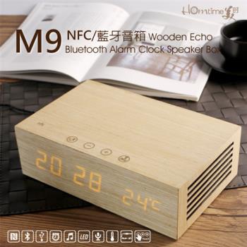 【Homtime】M9 NFC藍牙木質音箱 無線藍牙喇叭 充電鬧鐘 雙USB充電