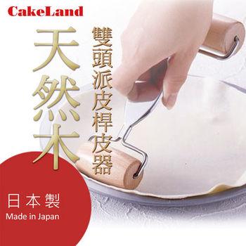 【 CakeLand】天然木T型雙頭派皮桿皮器(日本製造)