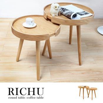 【H&D】RICHU日初簡約質感高低圓桌/咖啡桌