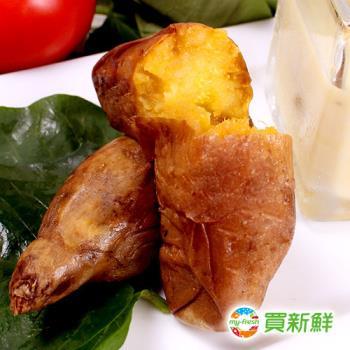 【買新鮮】台農冰烤地瓜5包組(250g±10%/包)