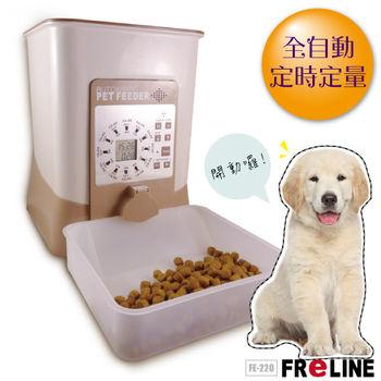 FReLINE 直覺式寵物飼料機_FE-220