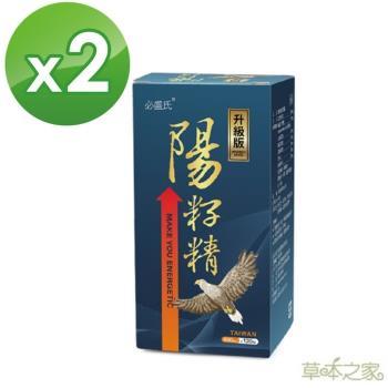 草本之家-韭菜籽起陽籽陽籽精120粒X2瓶