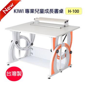 【台灣製】最新款!KIWI可調整兒童成長書桌・H-100-行動