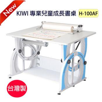 【台灣製】最新款!KIWI可調整兒童成長書桌・H-100AF