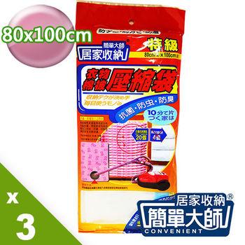 簡單大師-衣物棉被壓縮袋(大)-3入