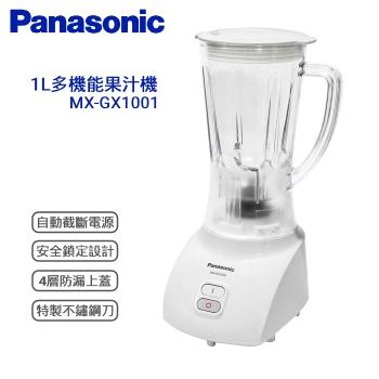 【Panasonic國際牌】1L多機能果汁機 MX-GX1001