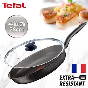 Tefal法國特福 大理石系列不沾平底鍋(加蓋)28CM