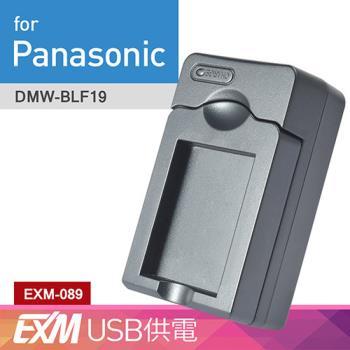 Kamera 隨身充電器 for BLF19E (EXM 089)