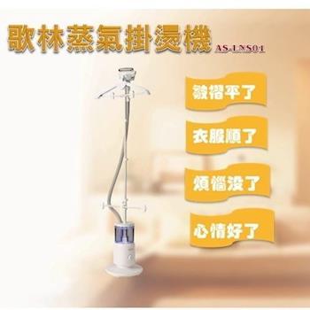 (福利品)【Kolin 歌林】蒸氣掛燙機 AS-LNS01 / 強力蒸氣 / 熨燙 / 熨斗 / 清潔