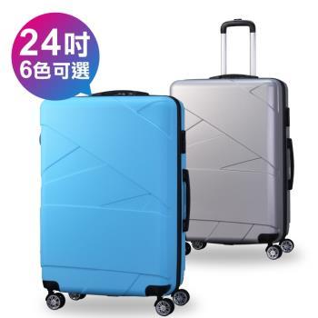 SINDIP   24吋ABS TSA海關鎖 可加大行李箱