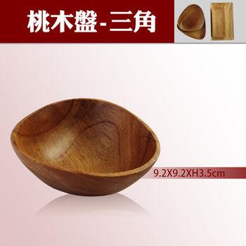 【餐廚用品】日式桃木盤-圓三角