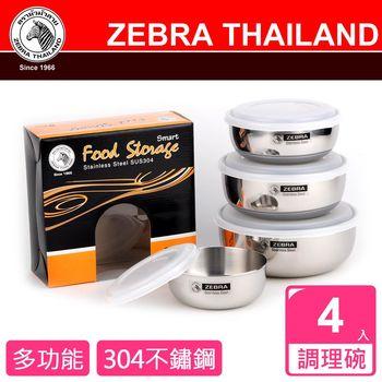 【斑馬 ZEBRA】不鏽鋼多功能SMART附保鮮蓋調理碗/鍋四件組 (12/14/16/18CM)