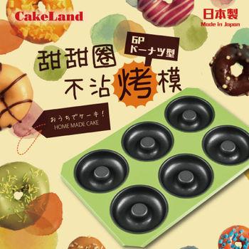 【CakeLand〕六連式甜甜圈不沾蛋糕烤盤(日本製造)