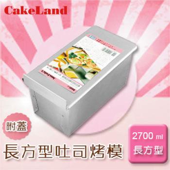 【 CakeLand】1.5斤附蓋長方型吐司烤模(日本製造)