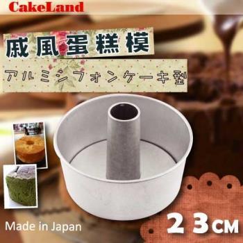 【CakeLand】戚風活動式蛋糕模-23cm(日本製造)