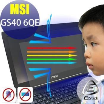【EZstick】MSI GS40 6QE 系列專用 防藍光護眼 螢幕貼 靜電吸附 (可選鏡面或霧面)