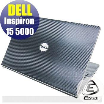 【EZstick】DELL Inspiron 15 5000 系列專用 Carbon立體紋機身膜 (DIY包膜)