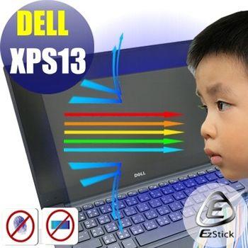 【EZstick】DELL XPS 13 NEW 系列專用 防藍光護眼 螢幕貼 靜電吸附 (可選鏡面或霧面)