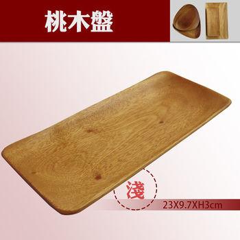 【餐廚用品】日式桃木盤-淺長條
