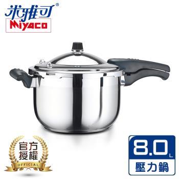 【米雅可】8公升 安全6+1不鏽鋼壓力鍋(304不鏽鋼)