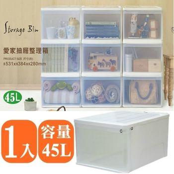 【愛家收納生活館】Love Home 純白透明抽屜整理箱-專利設計,可固定變層櫃 (45L) (單層)-行動