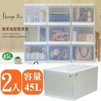 【愛家收納生活館】Love Home 純白透明抽屜整理箱-專利設計,可固定變層櫃 (45L) (2入組)-行動