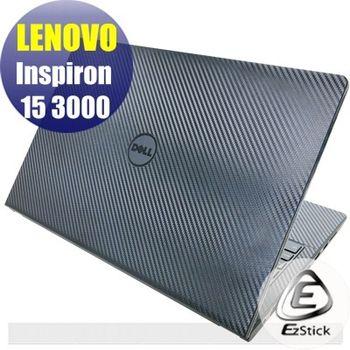 【EZstick】DELL Inspiron 15 3000 系列專用 Carbon立體紋機身膜 (DIY包膜)