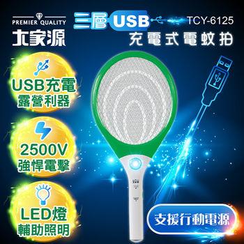 大家源  三層USB充電式電蚊拍/捕蚊拍 TCY-6125