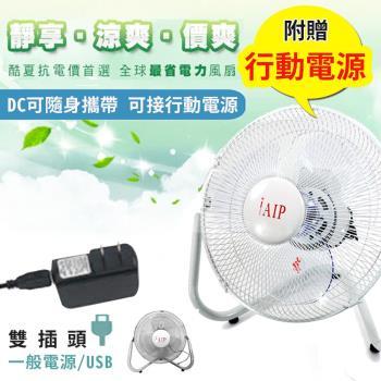 iAIP 省電DC行動風扇(D1201D)