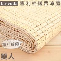 【La Veda 】專利棉織帶麻將涼蓆  5x6尺(雙人)