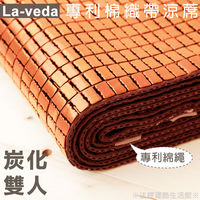 【La Veda 】專利棉織帶竹炭麻將涼蓆 5x6尺(雙人)