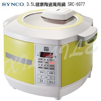 SYNCO新格3.5L健康陶瓷萬用鍋SRC-6077