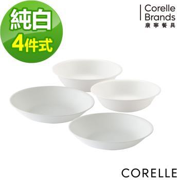 【美國康寧CORELLE】純白4件式餐盤組(D31)