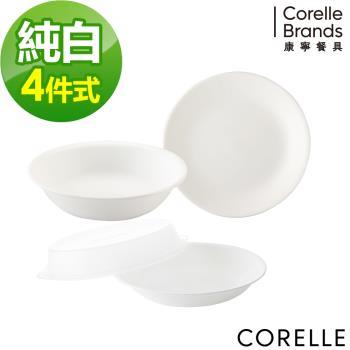 【美國康寧CORELLE】純白4件式餐盤組(D29)