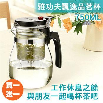【ENNE】耐熱飄逸品茗杯750ml(買1送1) (K0294*2)