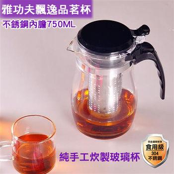 【ENNE】耐熱飄逸品茗杯/不銹鋼內膽750ml (K0294-A)