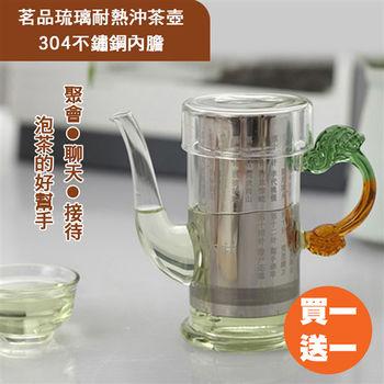 【ENNE】茗品琉璃耐熱沖茶壺 - 不銹鋼內膽 - 250ml(買一送一) (K0294-B*2)
