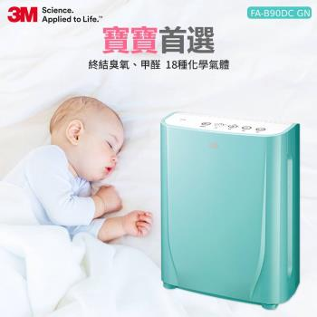 3M 淨呼吸寶寶專用型空氣清淨機 FA-B90DC (馬卡龍綠)