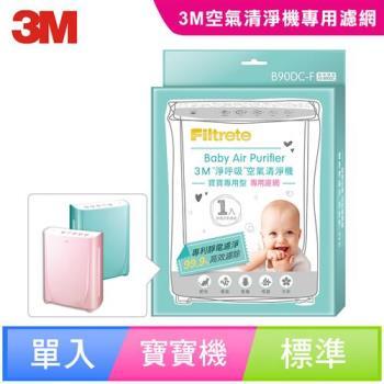 3M 淨呼吸寶寶專用型空氣清淨機專用B90DC-F濾網
