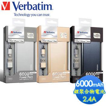 Verbatim 威寶 6000mAh + Apple 1.2米 鋁殼行動電源含LIGHTNING 傳輸線-(3色)