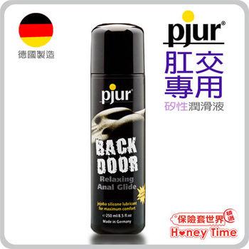 【保險套世界精選】德國 Pjur BACKDOOR 碧宜潤.肛交專用矽性潤滑液(100ml)
