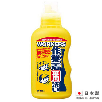 WORKERS 日本製造作業服專用清潔劑LI-142333