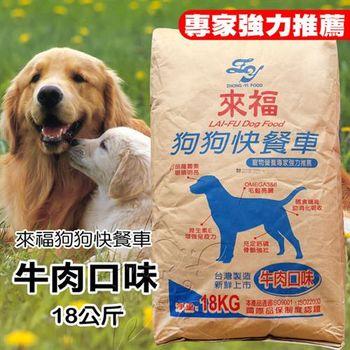 【來福營養狗食】牛肉口味(18公斤)