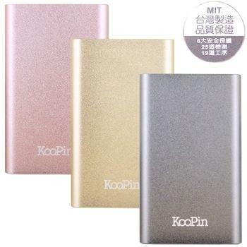 KooPin 鋁合金大容量智慧行動電源 台灣製 K7-10000