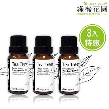 【綠機花園】暢快森活-茶樹精油(純植物精油)三入特惠組