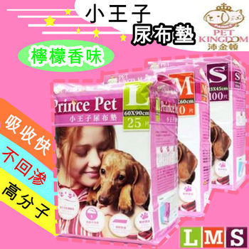 【沛金頓】小王子寵物尿布墊 寵物尿片 高分子吸收快不回滲 【S / M / L】